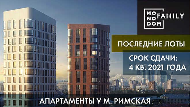 Апарт-комплекс Monodom Family Панорамные виды на Москву,